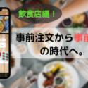 【動画】必ず知っておきたい飲食店の新しい決済方法をご紹介!