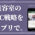 【動画】美容室のEC戦略をアプリを使って可能にする方法とは!?